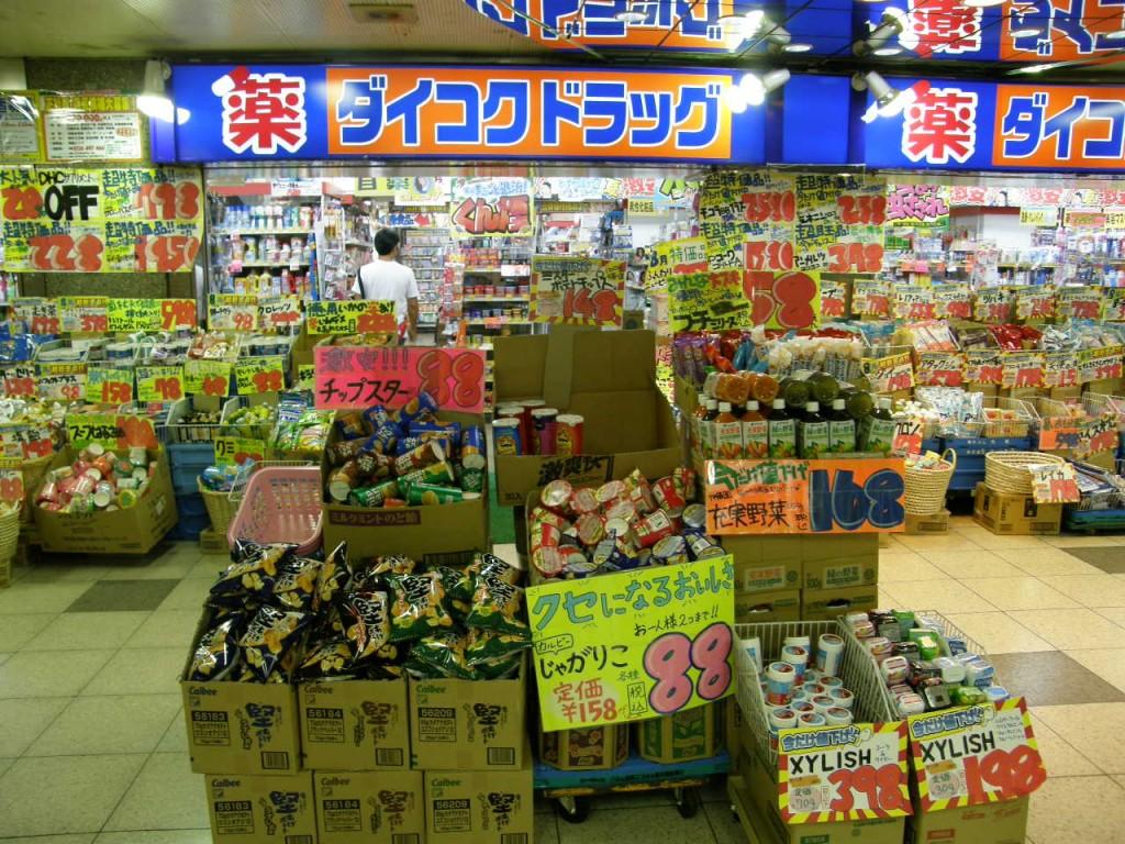 Drugstore_Daikoku_Drug_ダイコクドラッグ、8249113-1024x768