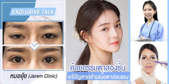 แก้กล้ามเนื้อตาอ่อนแรง jarem clinic