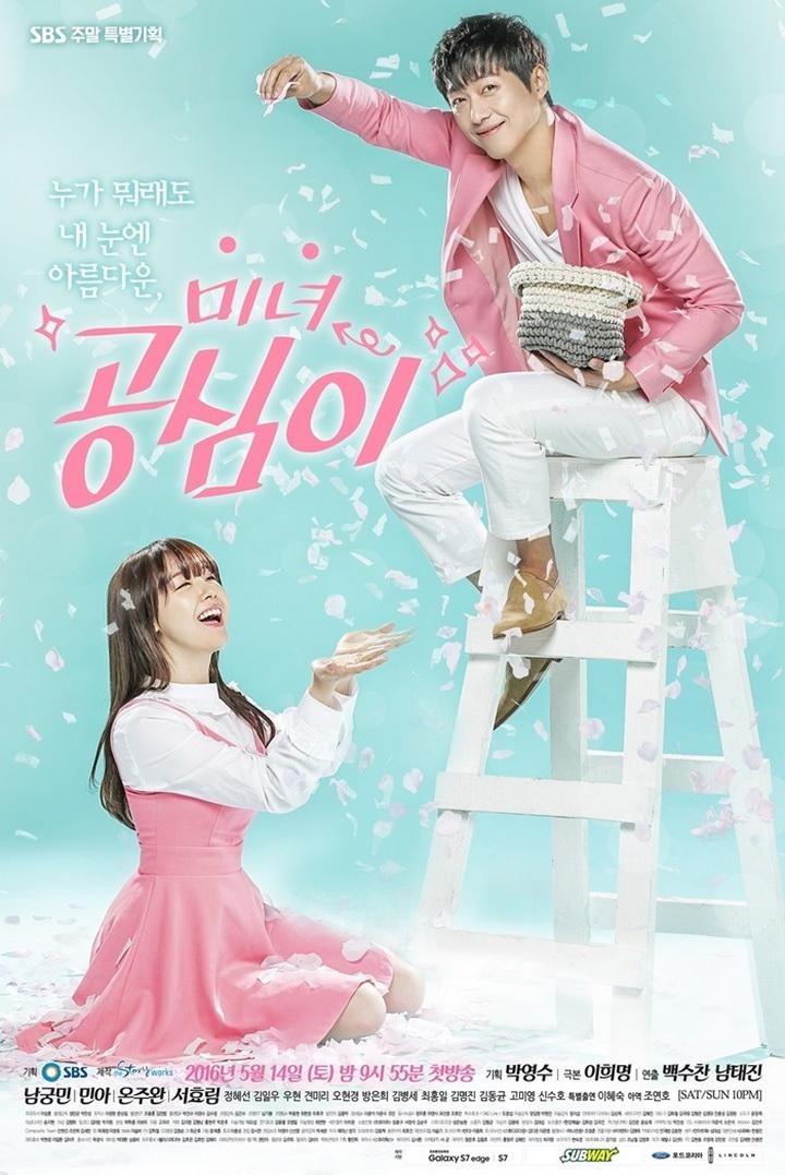 Beautiful-Gong-Shim-poster