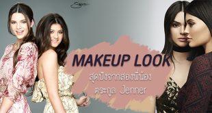 Makeup-look-jenner