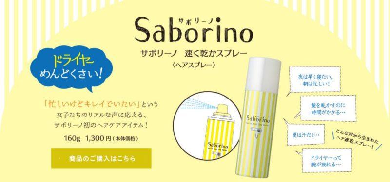 Saborino4