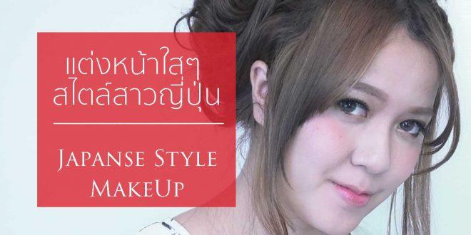 belledoll-japanese-make-thumnail