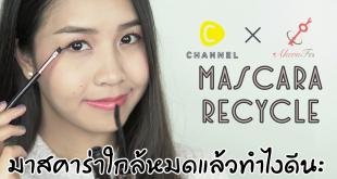 fhay-mascara-youtube
