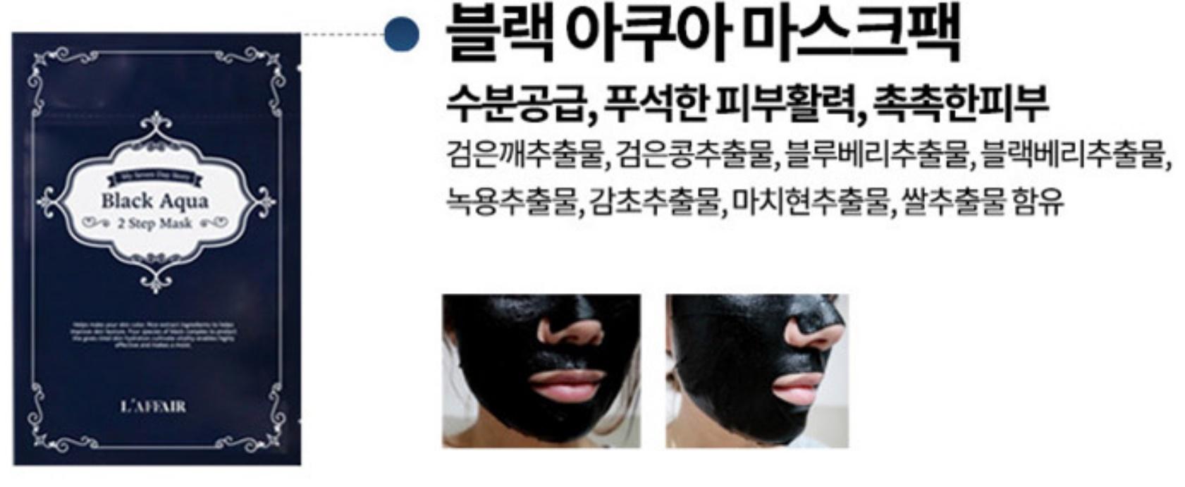 mask7