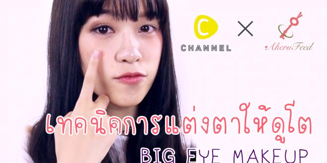 tent big eye