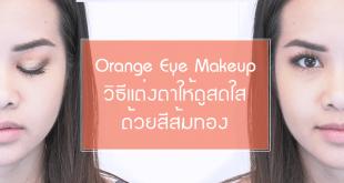 วิธีแต่งตาสีส้มให้ดูแกรนด์