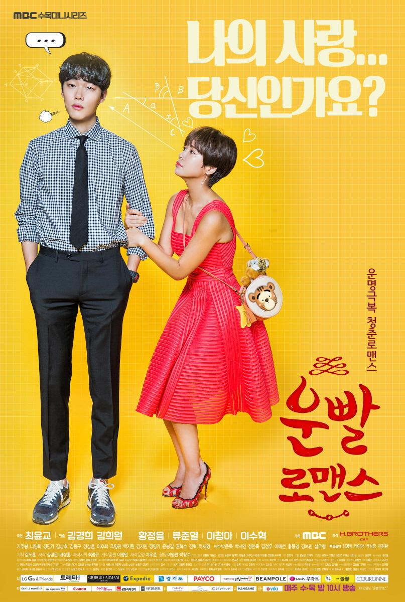 Lucky-Romance2