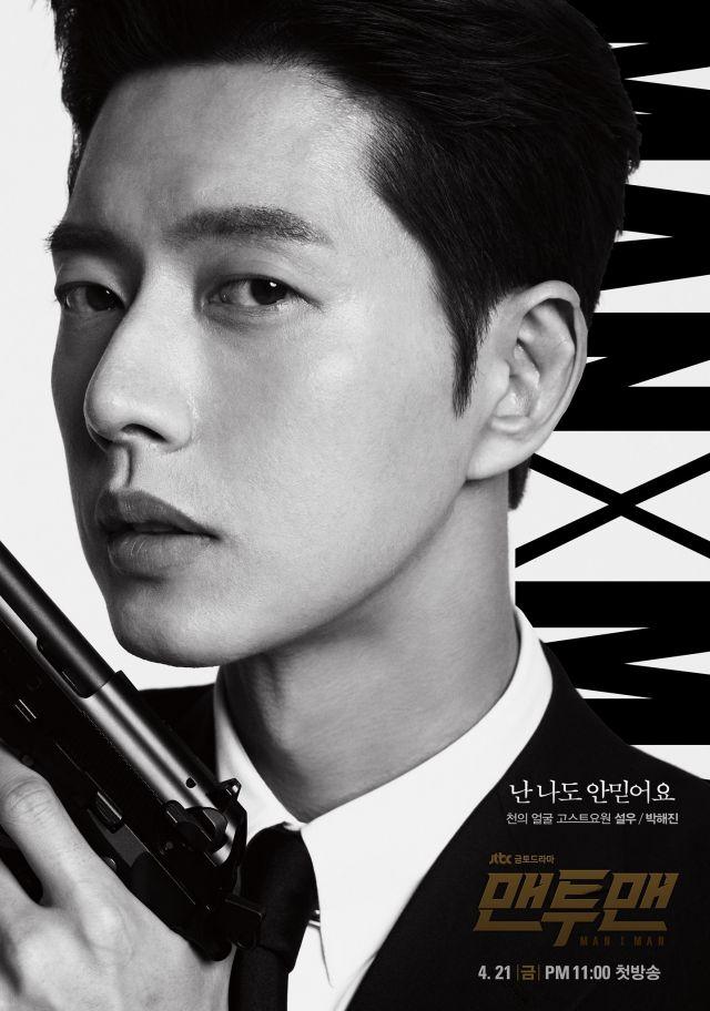 Man-to-Man-Poster1