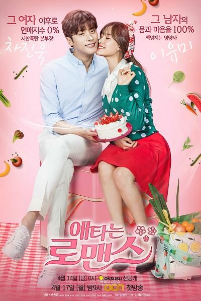 My-Secret-Romance-05