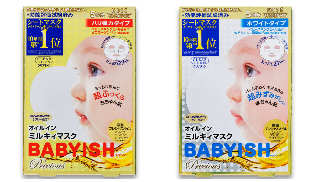 BABYISH baby muscle compact elastic mask