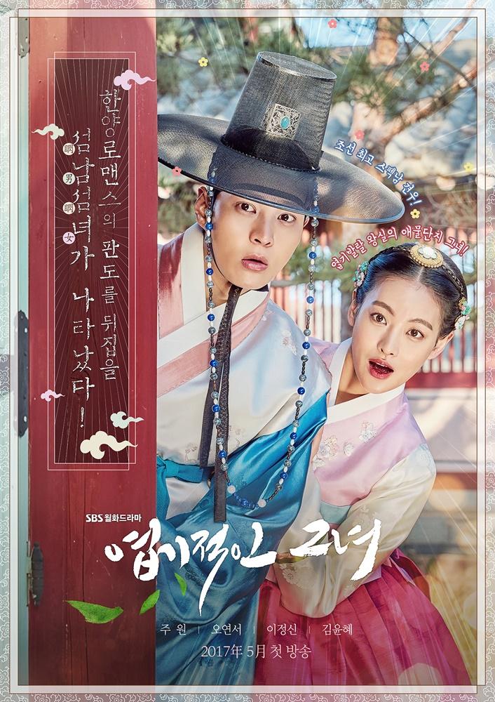 My_Sassy_Girl_(Korean_Drama)-tp