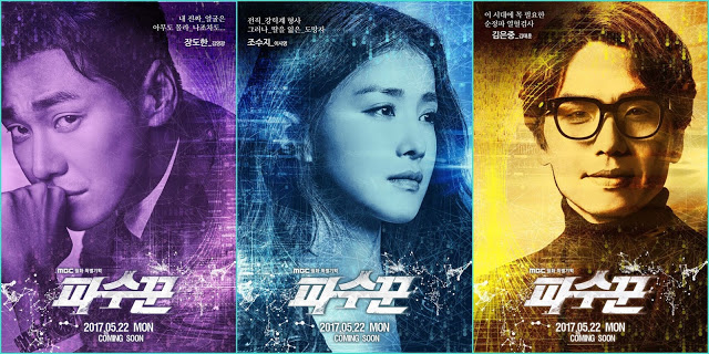lookout poster korean Drama (1)