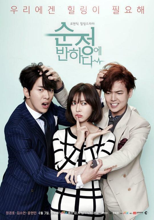ซีรี่ย์เกาหลี-Falling-for-Innocence