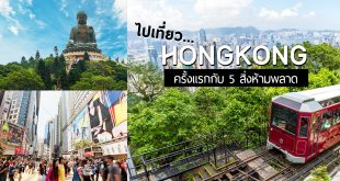 hongkong Cover