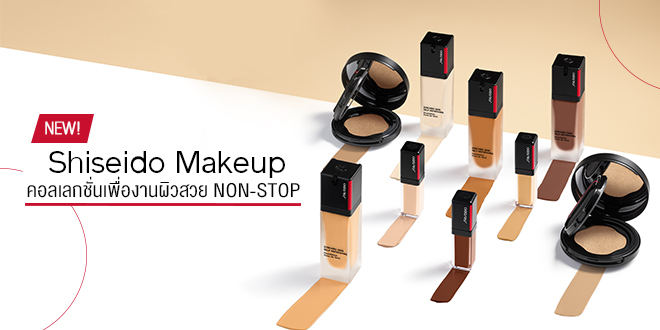 เตรียมไปช็อป!! Shiseido คอลเลกชั่น Synchro Skin Self-Refreshing เน้นงานผิวสวยตลอดทั้งวัน
