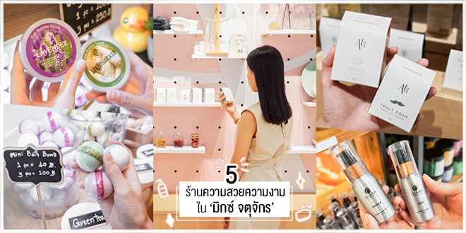 บุกห้างใหม่ 'มิกซ์ จตุจักร' แนะนำ 5 ร้านสินค้าความสวยความงาม น่าช้อป!