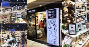 พาทัวร์!! ร้าน Moshi Moshi ขายสินค้าสไตล์ญี่ปุ่น เริ่มต้นที่ 20 บาท!เท่านั้น