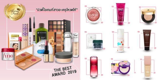 2019 บิวตี้ไอเทมที่สาวอะเครุยกให้เป็นที่สุด! The Best Award 2019