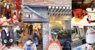 อะเครุพาบุกร้าน 'Donguri Kyowakoku' แหล่งช้อปปิ้งคิ้วท์ๆของสาวกการ์ตูน Studio Ghibli ♥