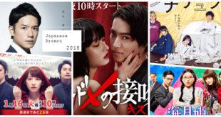 ห้ามพลาด!! แนะนำ 11 ซีรี่ส์ญี่ปุ่นน่าดู ประจำปี 2018