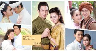 ตามกระแสไทยแท้!! 8 นิยายย้อนยุคที่ได้รับความนิยมจนนำมาทำเป็นละคร