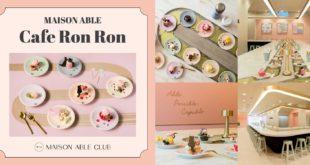 คาเฟ่สายพานสุดคิวท์ MAISON ABLE Cafe Ron Ron เปิดแล้วจ้า!