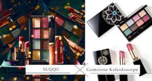 สวยเวอร์มาก! SUQQU x Gemstone Kaleidoscope โทนสีสุดปังราวอัญมณี!!