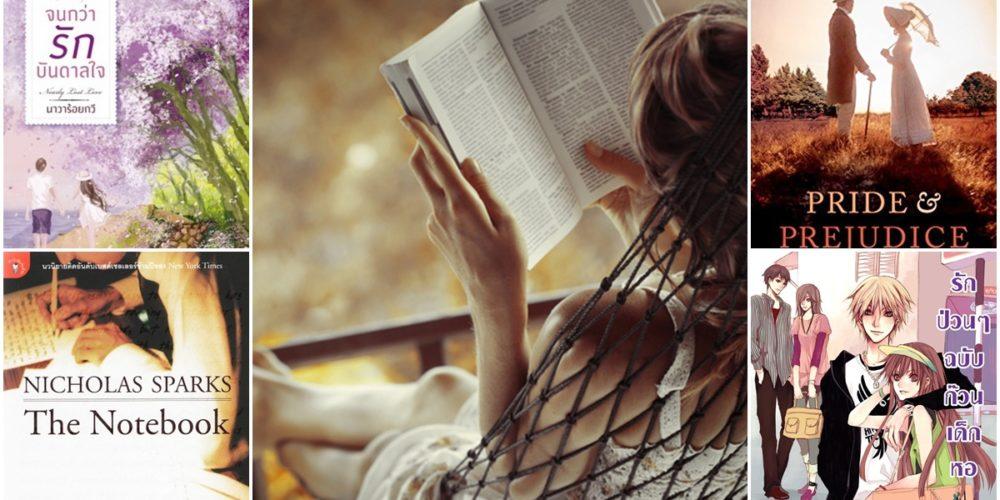 นิยายรักโรแมนติก อ่านแล้วฟิน จิ้นกันสุดๆ!
