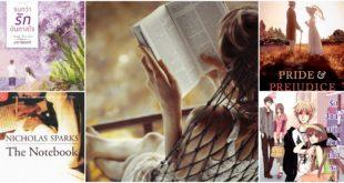 แนะนำ 20 นิยายรักโรแมนติก อ่านแล้วฟิน จิ้นกันสุดๆ!