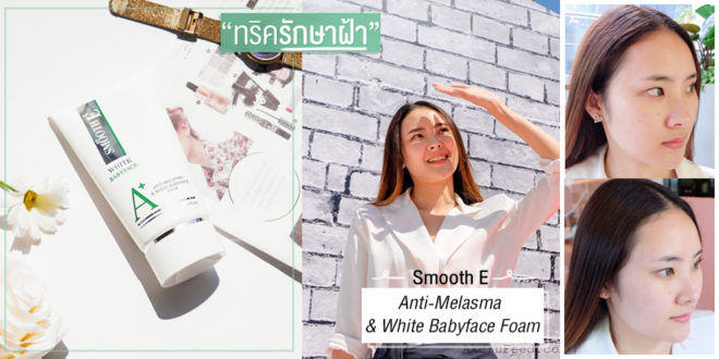 โฟมล้างหน้า รักษาฝ้า Smooth E Anti-Melasma & White Babyface Foam