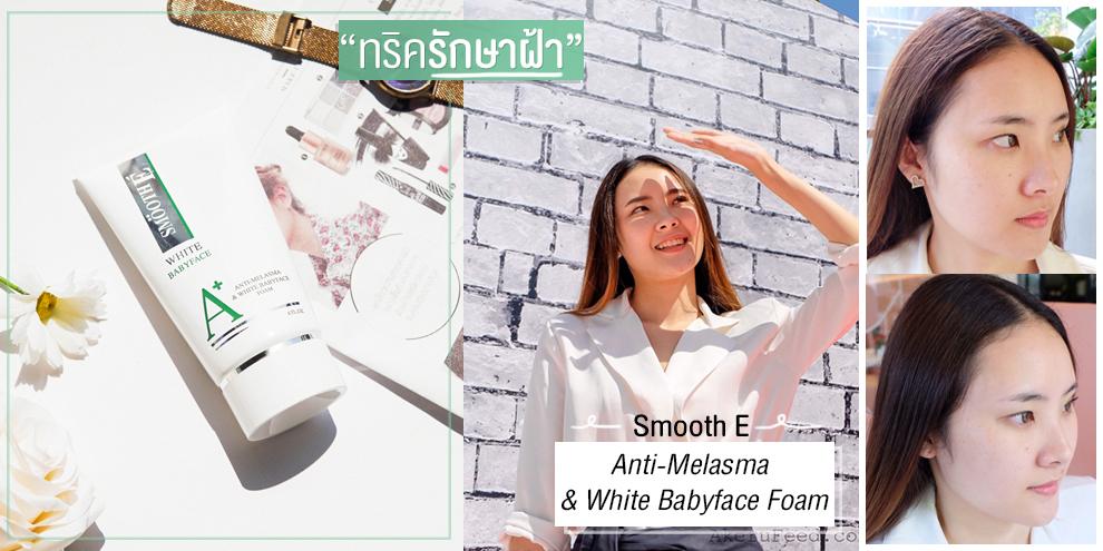 ทริครักษาฝ้าเพื่อผิวใส ด้วย Smooth E Anti-Melasma & White Babyface Foam