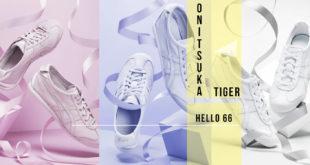 คอลเลคชั่นใหม่ Onitsuka Tiger HELLO 66 สีหวานโทนพาสเทล วางขายเฉพาะในไทยเท่านั้น!