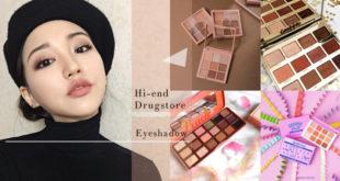 ตาสวยปัง! 10 อายแชโดว์ Hi-end และ Drugstore ยอดนิยม ของปี 2018
