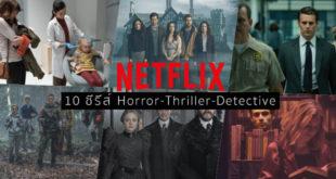 จดลิสต์! 10 ซีรีส์ Netflix Original แนว Horror-Thriller-Detective สนุกจนติดงอมแงม!!