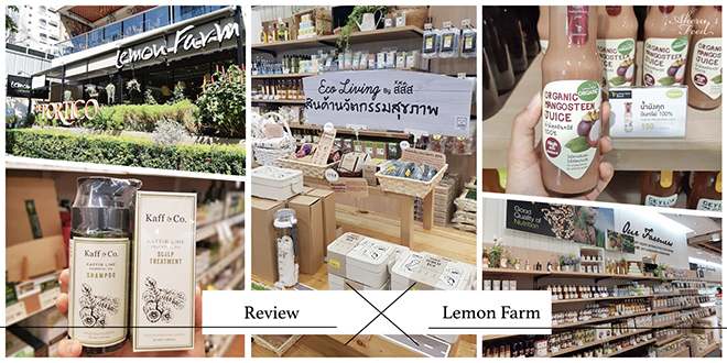 ชี้เป้าร้าน Lemon Farm! 5 บิวตี้ไอเทม 'สารสกัดจากธรรมชาติ' เตรียมสวยรับซัมเมอร์