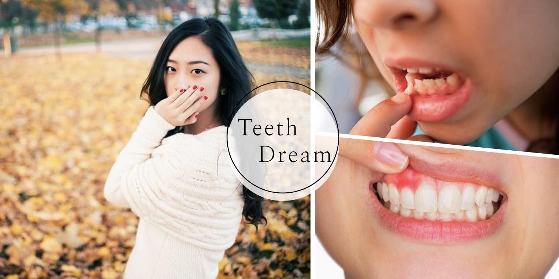 ทำนายกัน! ฝันเห็นฟันหัก ฝันเห็นฟันหลุด หมายถึงอะไรกันแน่?