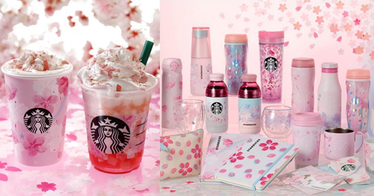 กลับมาแล้ว!! เมนูของหวานและแก้วน่าสะสมSakuraful 2019 จาก Starbucks ญี่ปุ่น