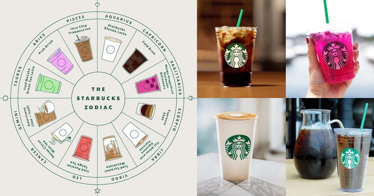 Starbucks Sodiac!! ทายนิสัยจาก 'เมนูสตาร์บัคส์' ตัวแทนประจำราศี