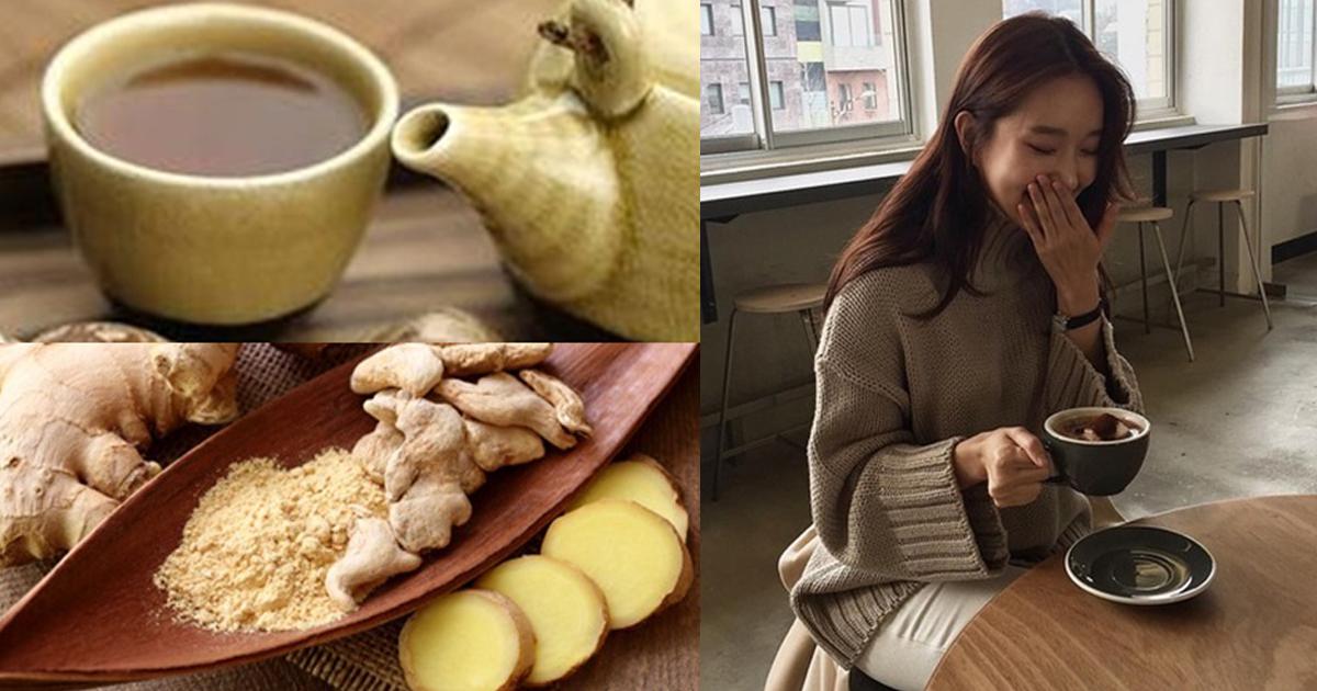 4 ประโยชน์ 'ชาขิงอบแห้ง' สมุนไพรชั้นดีที่ไม่ได้มีดีแค่ลดน้ำหนัก