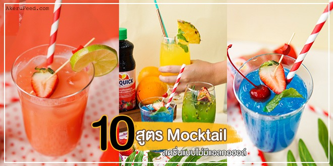 สูตร Mocktail ไม่มีแอลกอฮอล์ ซันควิก