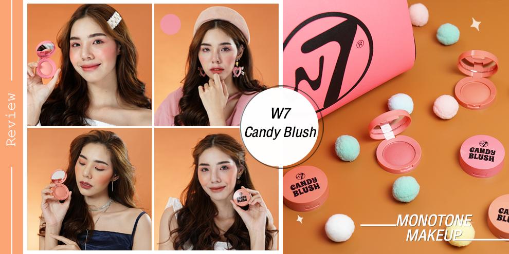 แต่งหน้าสไตล์ Monotone ด้วย 'W7 Candy Blush' สวยชิค ยอดไลค์พุ่ง!!