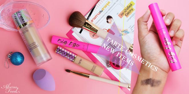 [อะเครุรีวิว] 4 ไอเทมมาใหม่น่าซื้อจาก Tarte Cosmetics