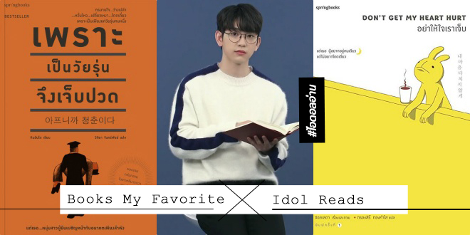 #ไอดอลอ่าน 10 หนังสือเล่มโปรดของไอดอลเกาหลี