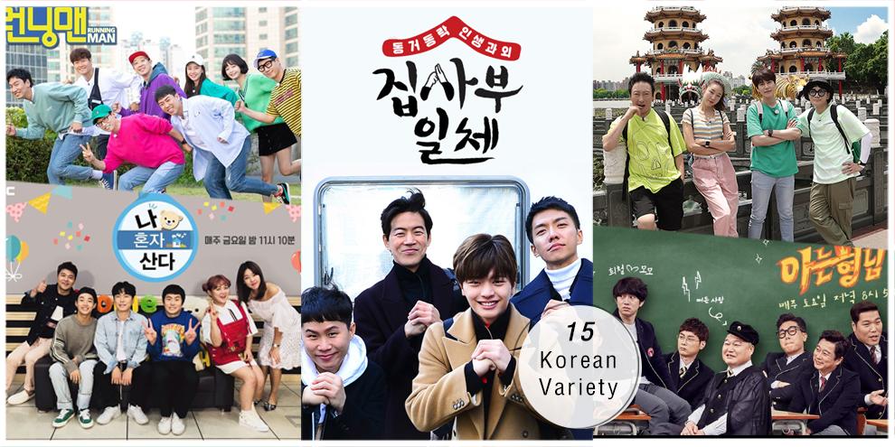 เกาะติดหน้าจอ!! 15 รายการวาไรตี้เกาหลีสนุกๆ ดูเพลิน 2019