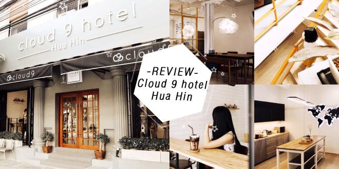 รีวิว Cloud 9 Hotel Huahin ที่พักหัวหินสุดโมเดิร์น มุมถ่ายรูปเพียบ!