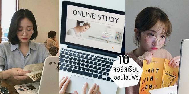 แนะนำ 10 คอร์สเรียนออนไลน์ฟรี เหมาะสำหรับวัยเรียนและทำงาน