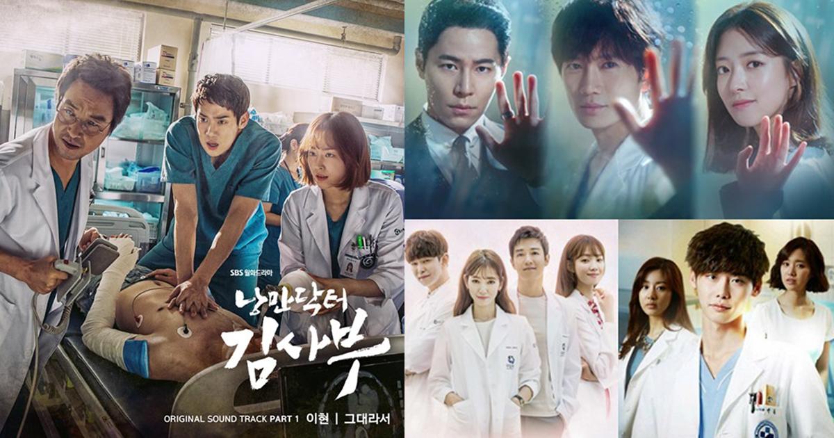 10 ซีรีส์เกาหลีแนวหมอ การแพทย์ ครบทั้งสาระและความฟิน