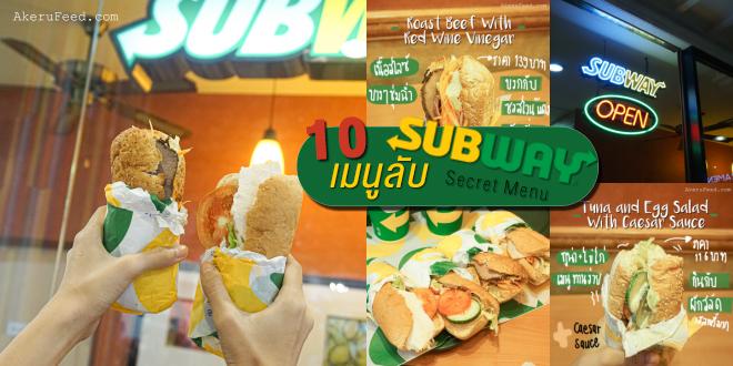 รีวิว 10 เมนูลับซับเวย์ (Subway) แซนด์วิชอบร้อนเครื่องแน่น อิ่มเกินคุ้ม!