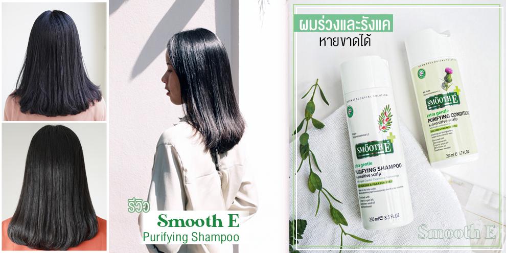 ปัญหาผมร่วงและรังแคหายขาดได้ ด้วย Smooth E Purifying Shampoo for Sensitive Scalp