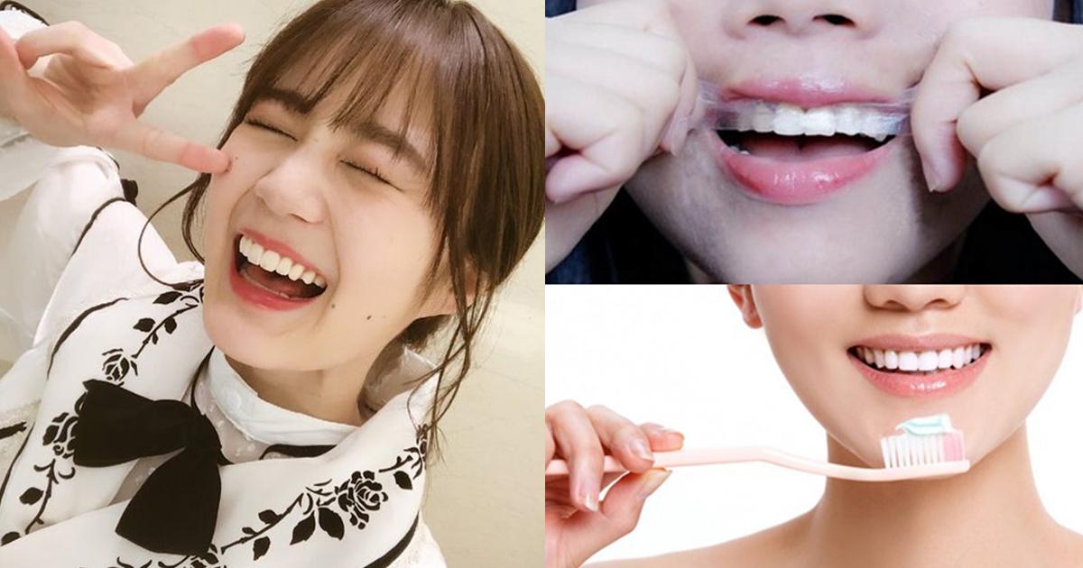 7 สูตรฟอกสีฟันขจัดคราบเหลือง ยิ้มสวยได้แบบมั่นใจ